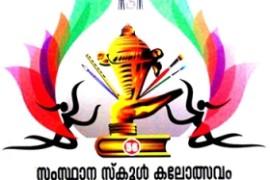 57th Kalolsavam Trivandrum