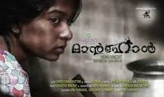 manhole-malayalam film