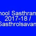 School Sasthramela 2017 result sub district / district