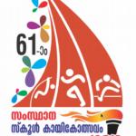 Kerala State School Sports Meet Pala