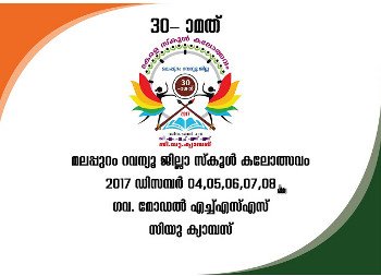 Malappuram District Kalolsavam result