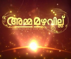 Amma Mazhavillu Show