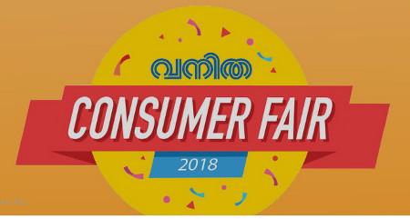 Vanitha Consumer Fair 2018 Kochi Stadium