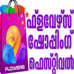 Flowers Shopping Festival Payyanur