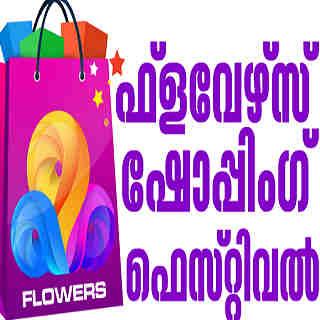Flowers Shopping Festival Payyanur